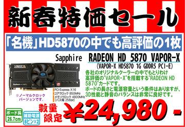 HD5870