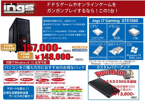ings i7-Gaming GTX1060