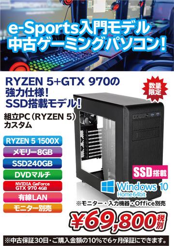 中古ゲーミング_Ryzen
