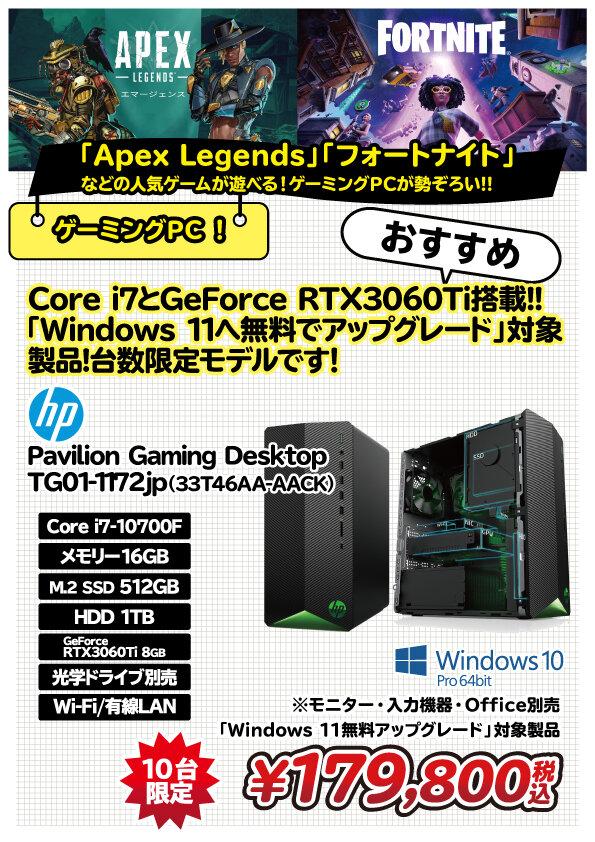 gaming_pc
