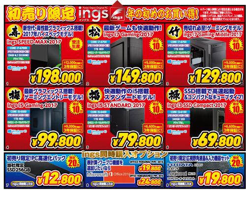2017初売りings