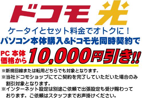 ドコモ光1万円引き