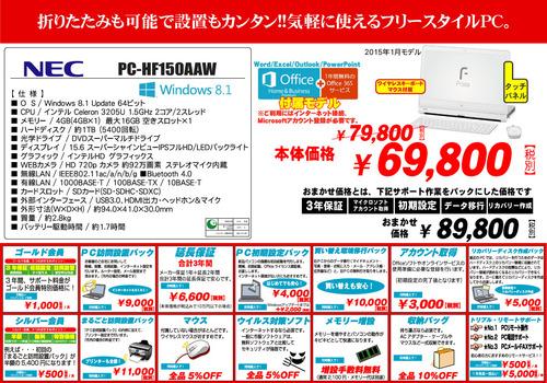 PC-HF150AAW-値下げ