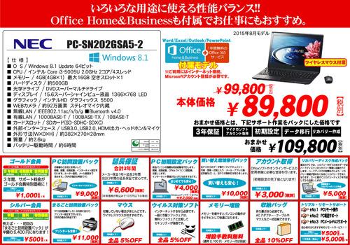 PC-SN202GSA5-2-値下げ