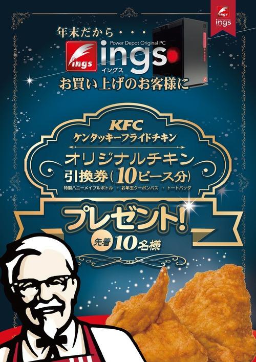 【告知POP】 ings ケンタッキープレゼント_page-0001