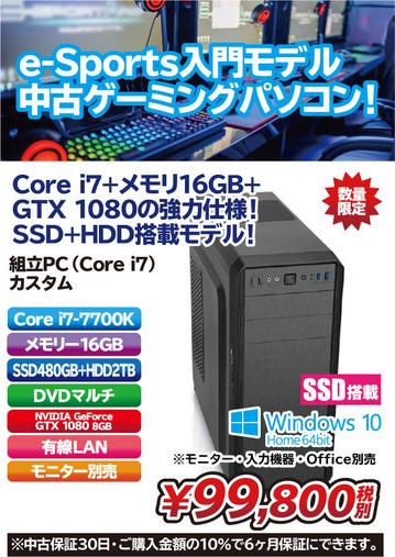 中古ゲーミング_7700K