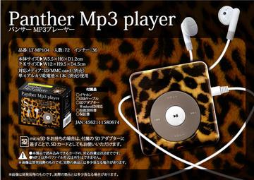 LT-MP104