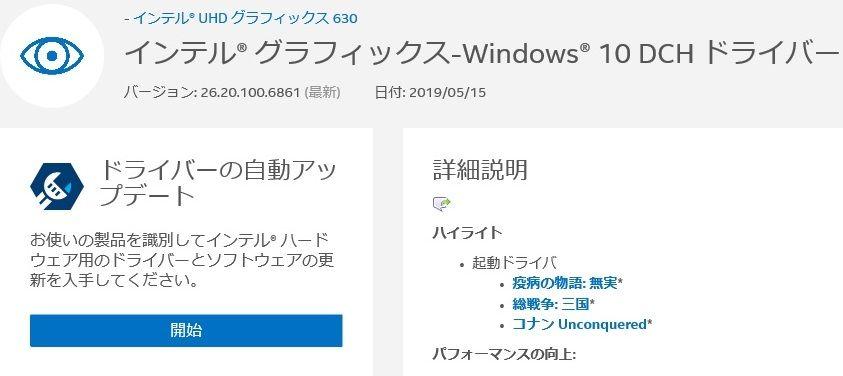 10 dch windows インテル グラフィック ドライバー ス
