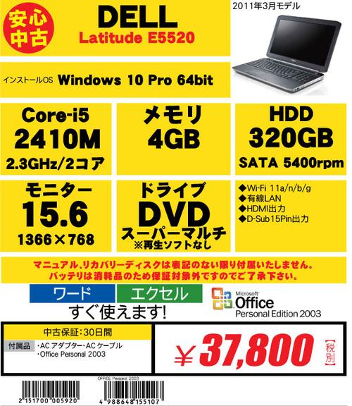 Latitude-E5520