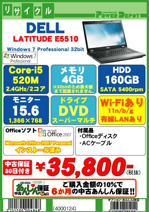 LATITUDE-E5510