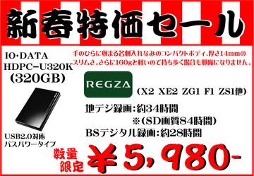 HDPC-U320K