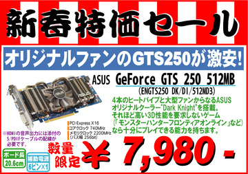 GTS250