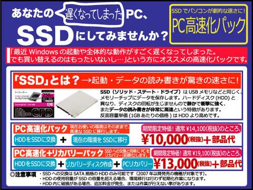 SSDで高速化-B5
