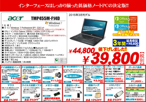 TMP455M-F14D-値下げ