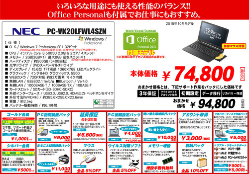 PC-VK20LFWL4SZN