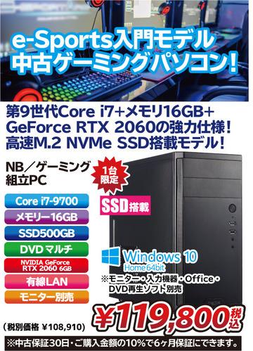 中古ゲーミング_9700+2060