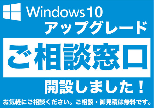 Win10相談窓口