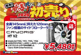 パーツ07_CRIORYG-H7-V2