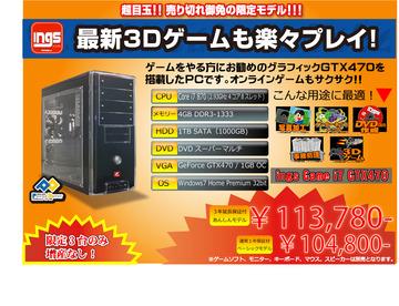 i7-game-gtx470