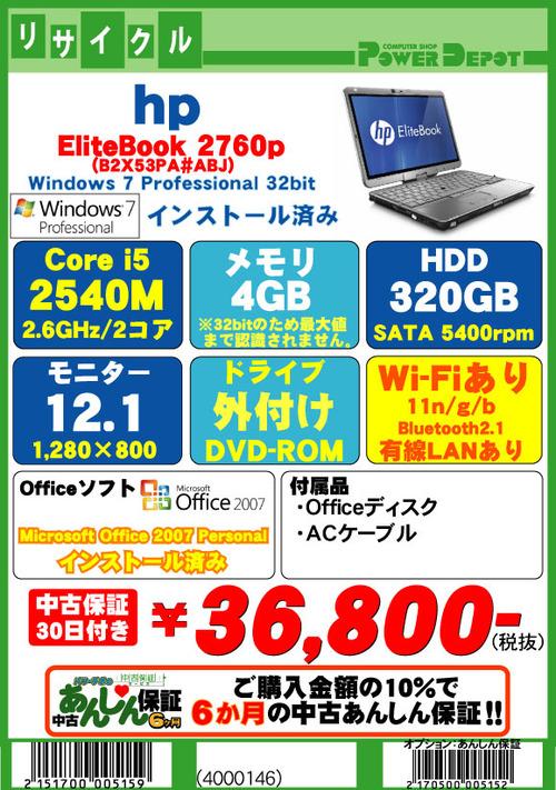 HP-EliteBook-2760p(4000146)