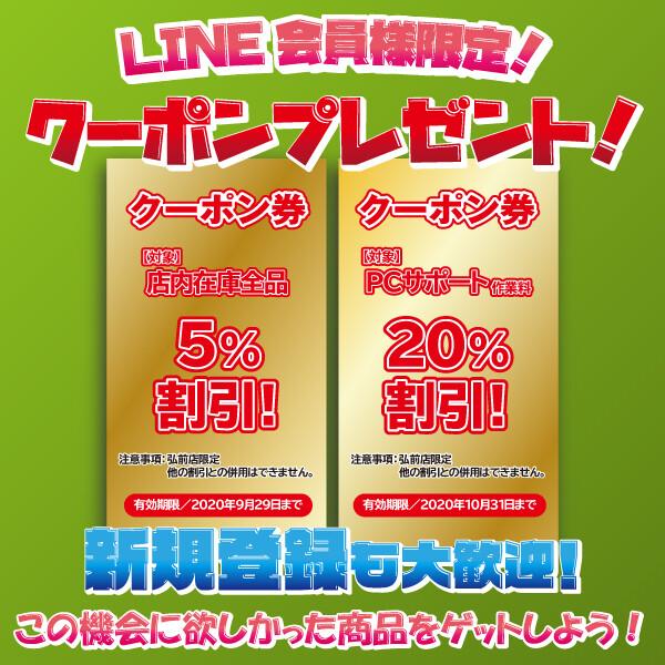 coupon_autumn