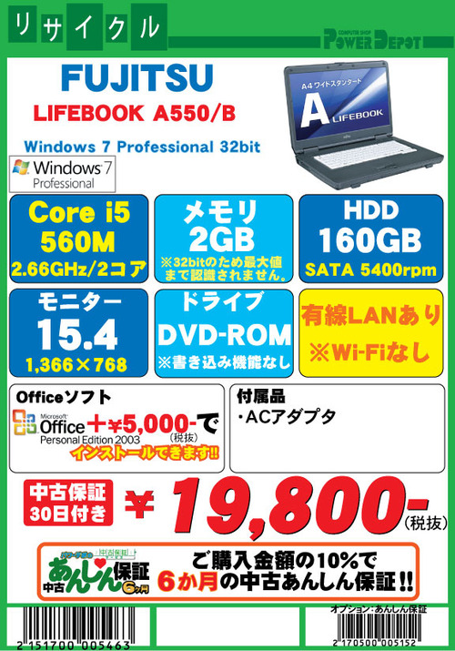 LIFEBOOK-A550-B