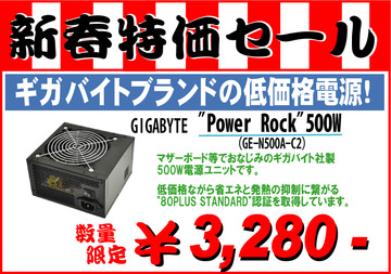 PowerRock