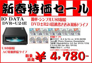 DVR-U24E