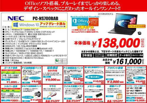 PC-NS700BAB