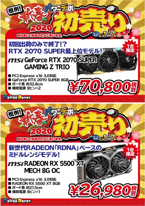 パーツ03_MSI-RTX2070-Super&