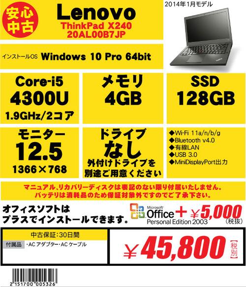 ThinkPad-X240