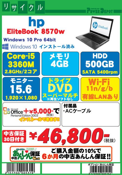 EliteBook-8570w