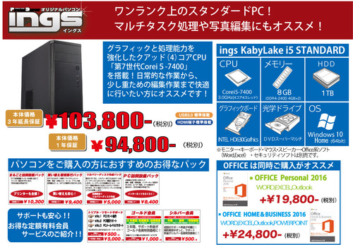 ings-KabyLake-i5-STANDARD
