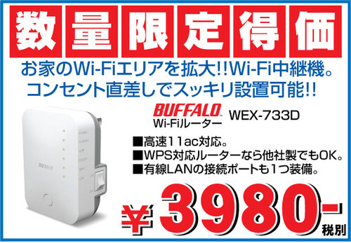 WEX-733D