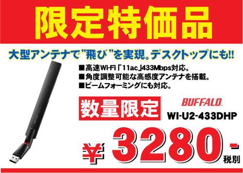 WI-U2-433DHP