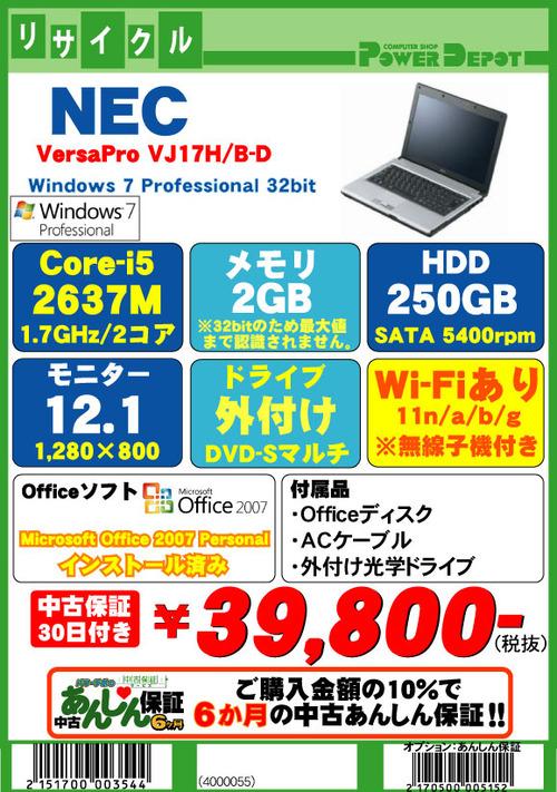 VersaPro-VJ17H-BD(4000055)