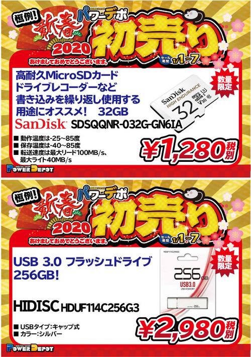 MicroSD-USBメモリ