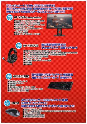 gaming_set02