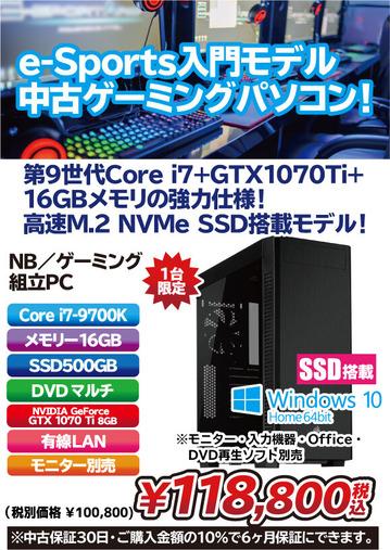 中古ゲーミング_9700K+1070Ti