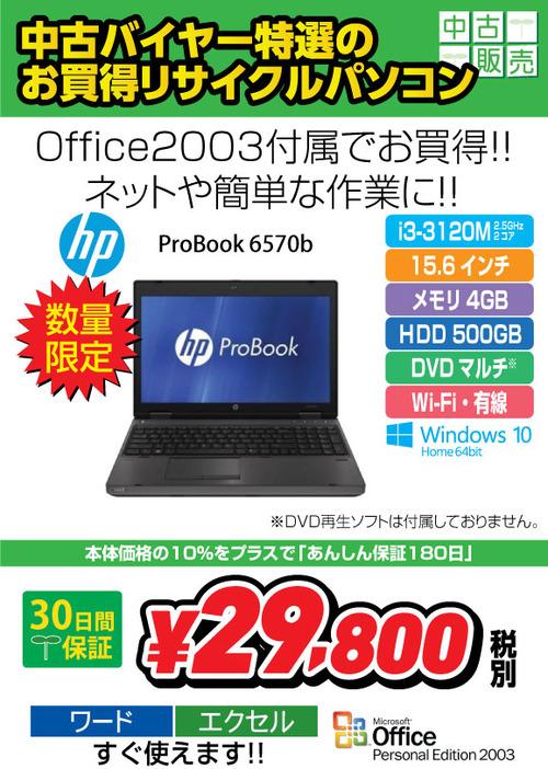 ProBook-6570b-i3-WEB