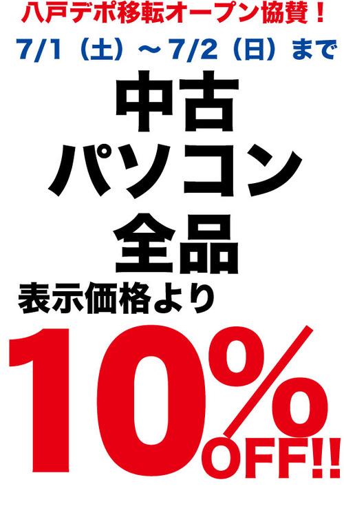 中古10%OFF