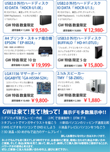 GW配布チラシ2
