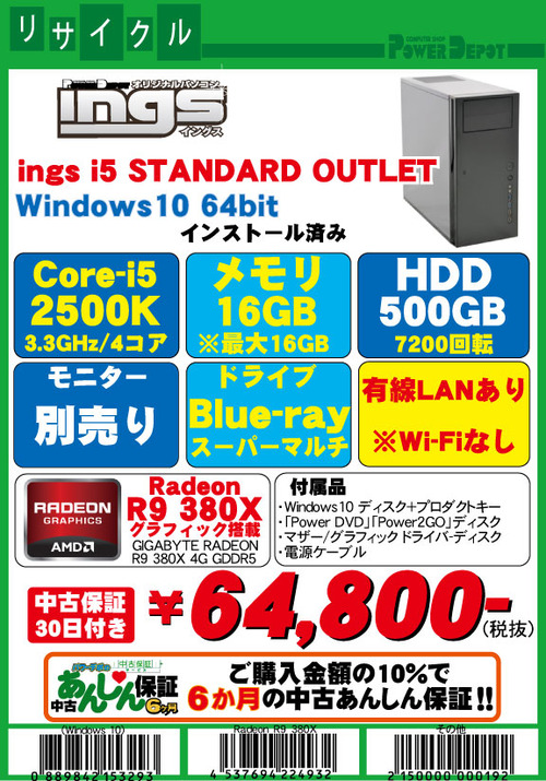 ings-i5-STANDARD-OUTLET(R9-