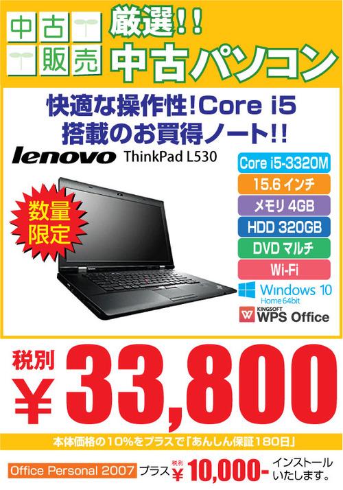 ThinkPad-L530