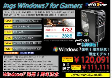 ings-Windows71周年記念モデ