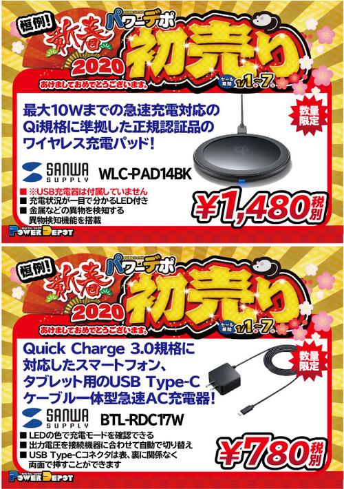 充電パッド-充電器