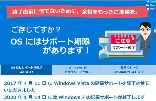 OSサポート終了