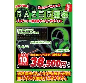 RAZER福袋38500