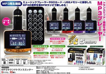MP3サウンドトランスミッター