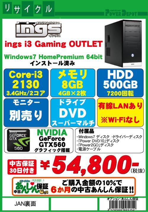 ings-i3-Gaming-OUTLET-買取